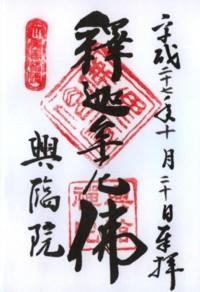 大徳寺興臨院