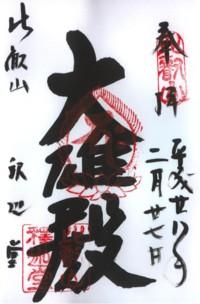 延暦寺(釈迦堂)
