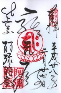 延暦寺(阿弥陀堂)