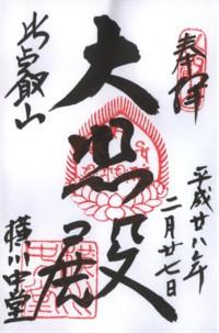 延暦寺(横川中堂)