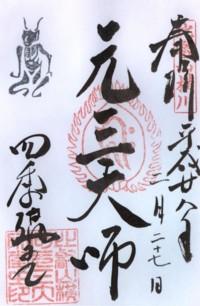 延暦寺(元三大師堂)