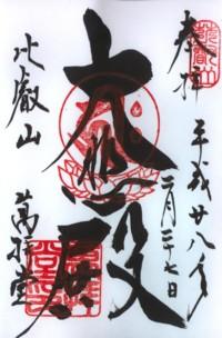 延暦寺(万拝堂)
