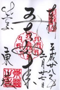 延暦寺(東塔)