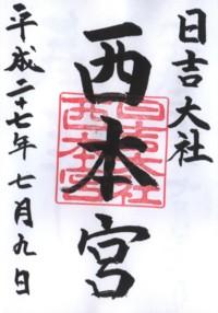 日吉大社(西本宮)