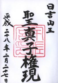 日吉大社(宇佐宮・聖真子権現)