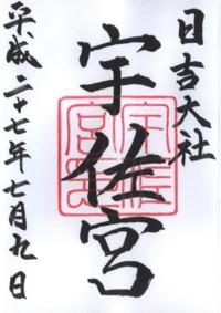 日吉大社(宇佐宮)