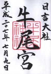 日吉大社(牛尾宮)