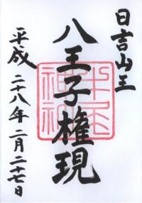 日吉大社(牛尾宮・八王子権現)