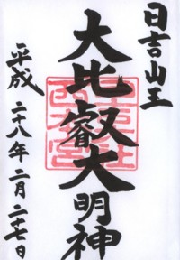日吉大社(西本宮・大比叡大明神)