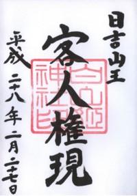 日吉大社(白山宮・客人権現)