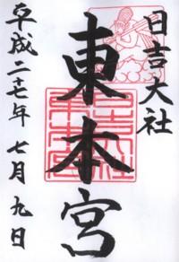 日吉大社(東本宮)