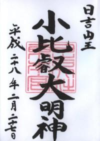 日吉大社(東本宮・小比叡大明神)