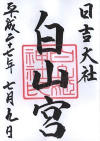 日吉大社(白山宮)