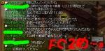 FC2め・・・