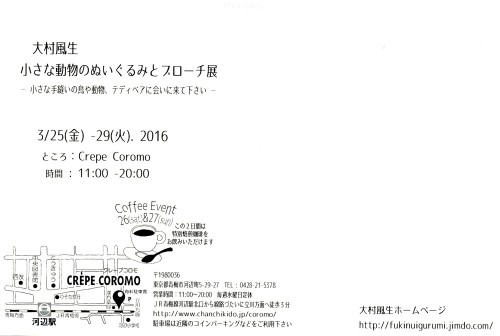 2016個展DM1