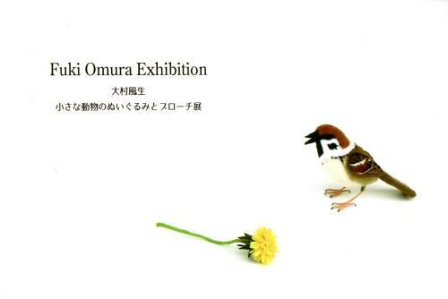 2016個展DM2