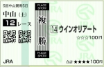 au_20151219_nakayama_12_fuku.jpg
