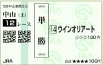 au_20151219_nakayama_12_tan.jpg