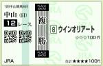 au_20160117_nakayama12_fuku.jpg