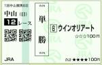 au_20160117_nakayama12_tan.jpg