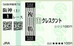 cre_20151226_hanshin_01_fuku.jpg