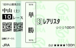 rea_20160109_nakayama10_tan.jpg