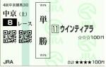 ti_20151212_chukyo_08_tan.jpg
