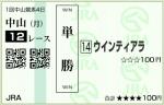 tia_20160111_nakayama12_tan.jpg