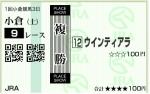 tia_20160220_kokura09_fuku.jpg