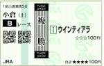 tia_20160227_kokura08_fuku.jpg