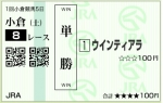 tia_20160227_kokura08_tan.jpg