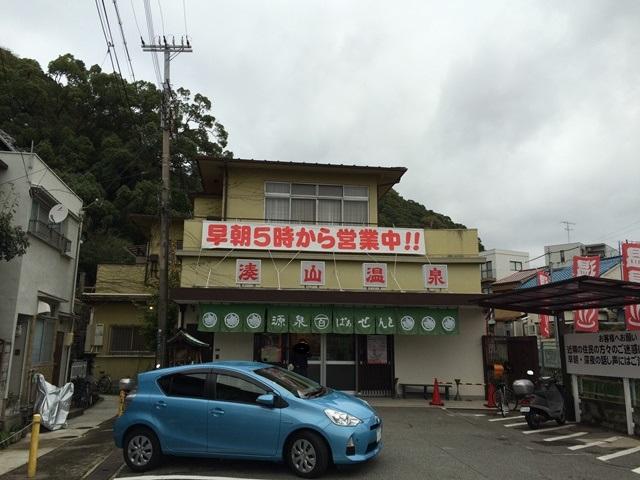 湊山温泉1