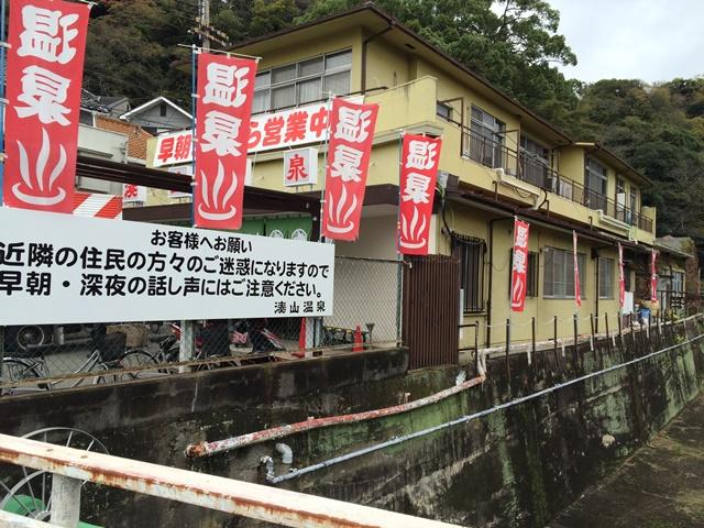 湊山温泉8