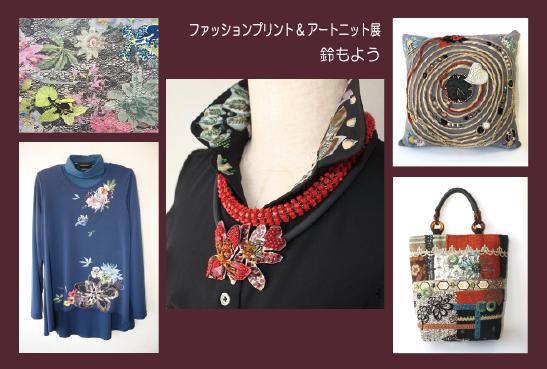 ファッションプリント&アートニット展 アミュ本厚木