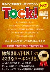 tockside20151224.jpg