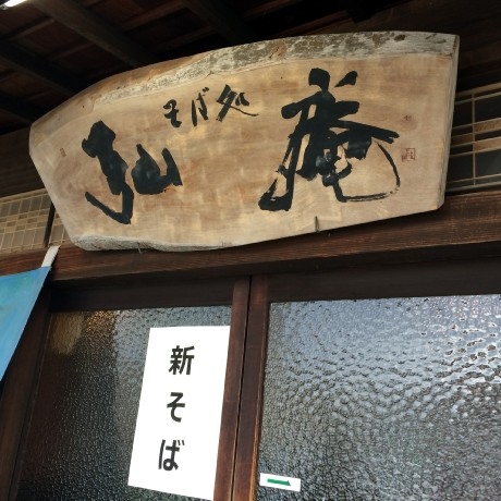 20151029揚げ そば豆腐 (1)