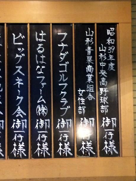 20151129天童ホテル (2)