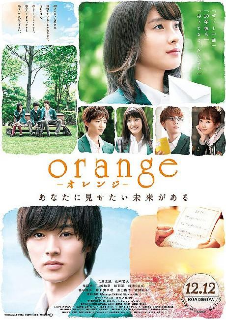 20151213オレンジ (3)