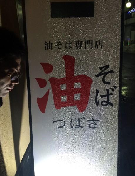 20160204つばさ (1)