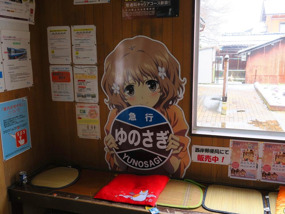 新潟・金沢23