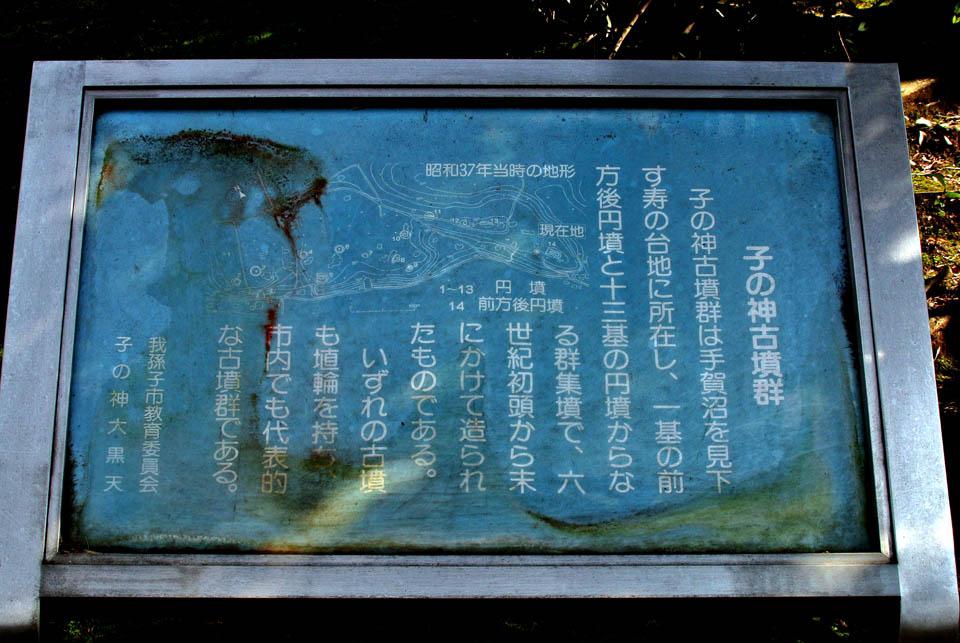 DSC_2501我孫子の史跡1