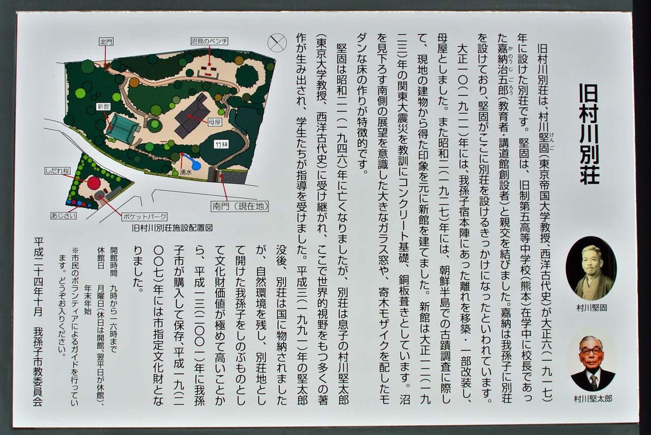 DSC_2551我孫子の史跡1