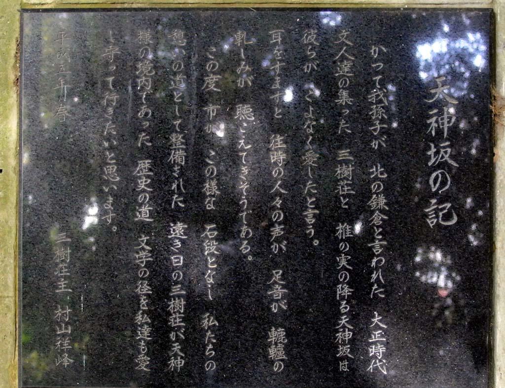 DSC_2568我孫子の史跡