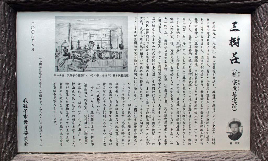 DSC_2573我孫子の史跡