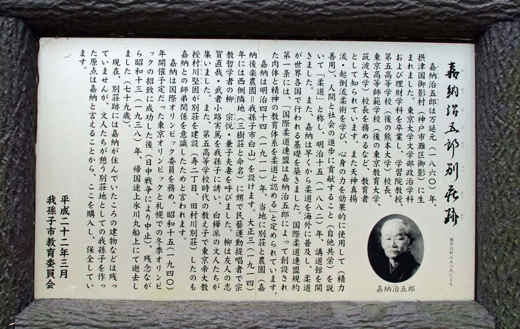 DSC_2574我孫子の史跡