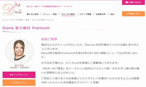 Dioneディオーネ新大阪店