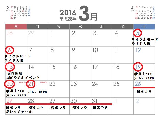 2016年3月万博公園イベントカレンダー
