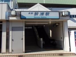 京急鮫洲駅です。