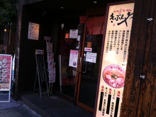 紀州和歌山ラーメン きぶんや 道頓堀店