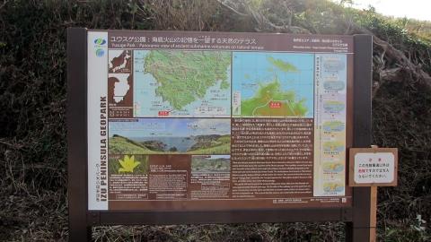 伊豆半島は全体がジオパークなのだ。